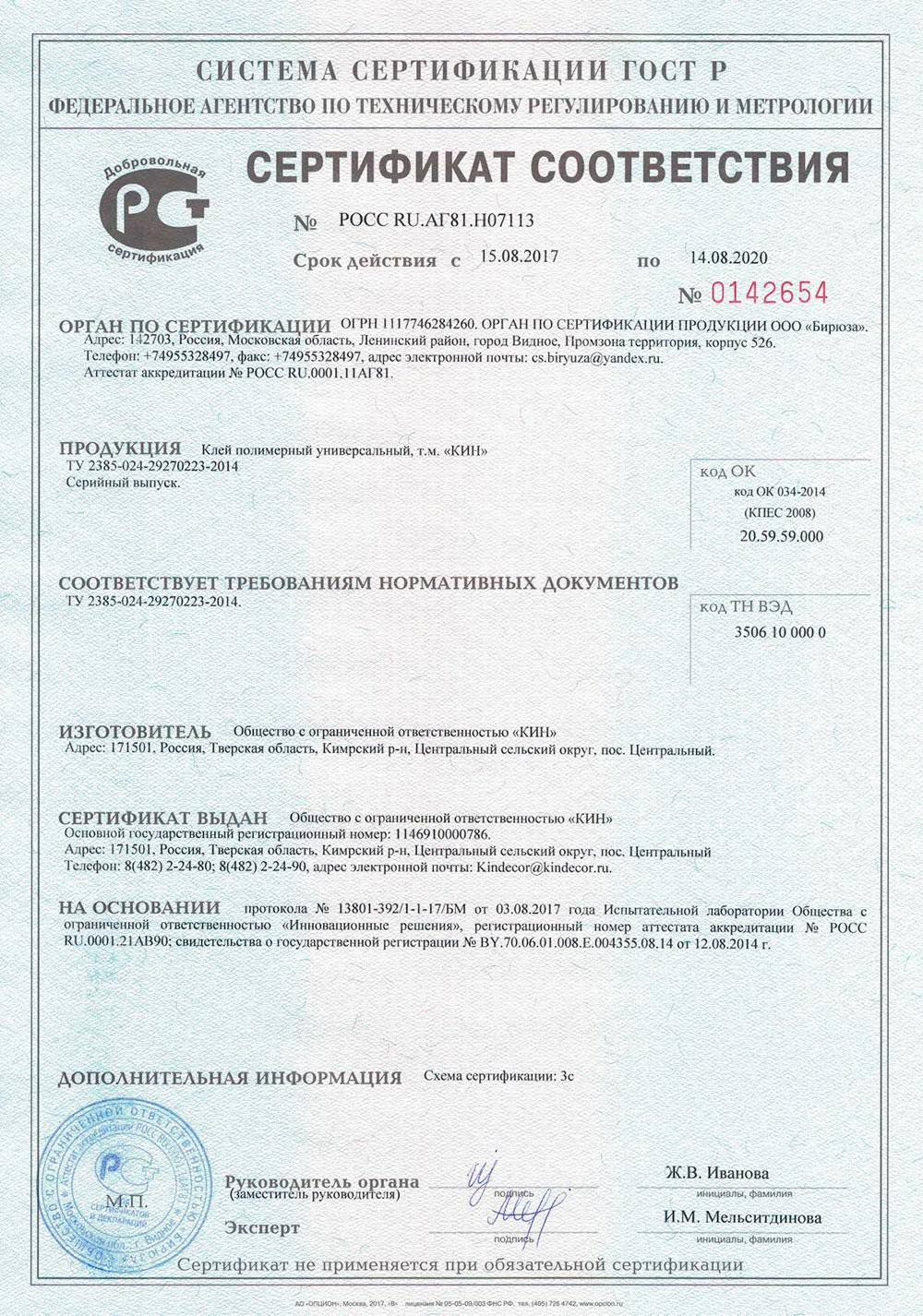Сертификация стройматериалов в крыму требования и рекомендации исо 14001